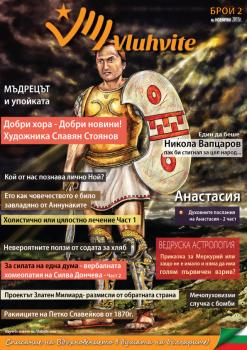 Списание Влъхвите