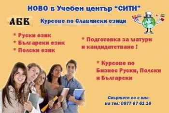 """Езикови курсове от учебен център """"СИТИ"""""""