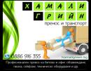 Хамали Грийн – Пренос и Транспорт